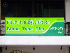 3592304536 b82b625a06 m1 Several Advantages of Blood Type Diet